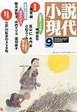 小説現代 2013年 09月号 [雑誌]