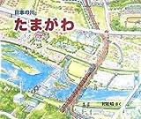 日本の川たまがわ