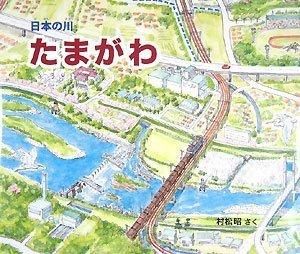 日本の川 たまがわ