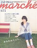 ニットmarche vol.9 (2010春/夏)―あみあみZAKKAをつくろう。 (Heart Warming Life Series)
