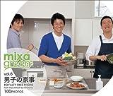 mixa green vol.006 男子の家事