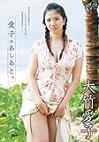大竹愛子 愛子のあしあと。 [DVD]