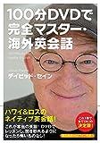 100分DVDで完全マスター・海外英会話