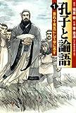 孔子と論語 1 吾れ十有五にして学に志す (コミックフラッパー)