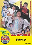 <東映55キャンペーン第12弾>ドカベン【DVD】