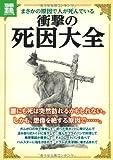 まさかの原因で人が死んでいる 衝撃の死因大全 (別冊宝島 1949 ノンフィクション)