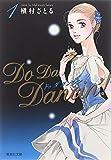 Do da dancin'! / 槇村 さとる のシリーズ情報を見る