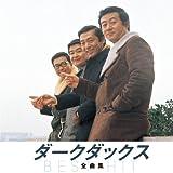 ダーク・ダックス 全曲集(KING1600シリーズ第2期)