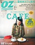 OZ magazine増刊 OZ Magazine petit (オズマガジン プチ) 2013年 11月号 [雑誌]