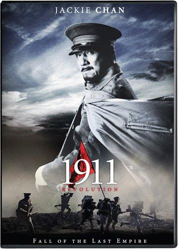 1911 Revolution [DVD]