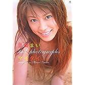 里田まい 3rd写真集「マイタイ」 (DVD付)