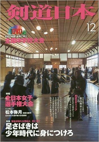 剣道日本2015年12月号