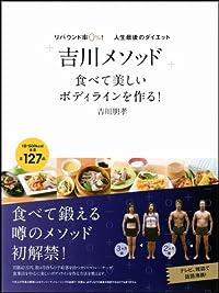 リバウンド率0%! 人生最後のダイエット「吉川メソッド」 食べて美しいボディラインを作る!