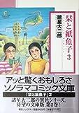 栞と紙魚子 (3) (ソノラマコミック文庫)