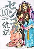 センゴク一統記(10) (ヤンマガKCスペシャル)