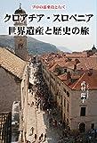 プロの添乗員と行く クロアチア・スロベニア世界遺産と歴史の旅 -