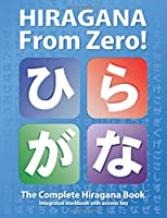 Hiragana From Zero!: The Complete Japanese Hiragana Book, with integrated workbook and answer key: Volume 1 (Japanese Writing From Zero!)