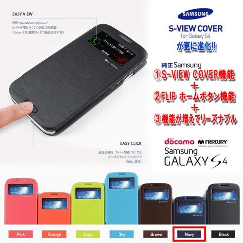 2点セット GALAXY S4 MERCURY EASY S VIEW ダイアリー デザイン フリップ カバー ケース 窓 機能 (閉じたまま液晶が見えるカバー) ワンセグ対応 ワンセグアンテナ対応 ( docomo Galaxy S4 SC-04E / Samsung Galaxy S IV 2013年モデル 対応 ) Standing View Cover for Galaxy S4 i9500 ビュー ケース NTT ドコモ ギャラクシー エスフォー ケース  ドコモ カバー 衝撃保護 ジャケット Flip Cover Case + 液晶保護フィルム1枚 (プレゼント)  Stylish Navy ( 紺 紺色 ネイビー )  1306152