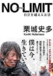 NO LIMIT ノーリミット 自分を超える方法 著者: 栗城史多