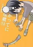 かってに改蔵 13 (少年サンデーコミックス〔スペシャル〕)