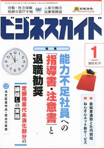 ビジネスガイド 2012年 01月号 [雑誌]