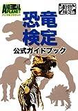恐竜検定公式ガイドブック (アニマルプラネット動物検定シリーズ)