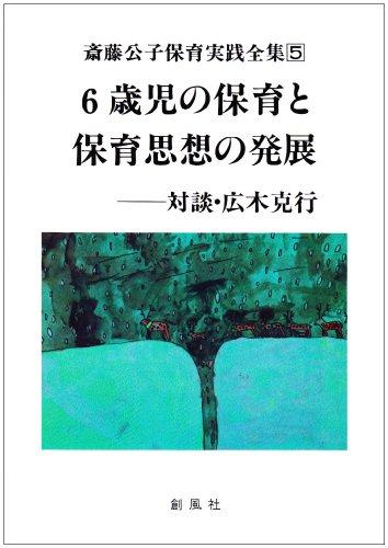 斎藤公子保育実践全集 (5)