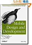 Mobile Design and Development (Animal Guide)