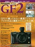 パナソニックLUMIX GF2オーナーズブック (Motor Magazine Mook カメラマンシリーズ)