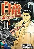 白竜LEGEND 11巻 (ニチブンコミックス)