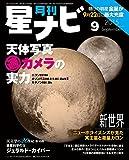月刊 星ナビ 2015年 09月号 [雑誌]