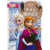 アナと雪の女王 (ディズニーゴールド絵本)