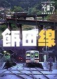 飯田線 (探訪三遠南信 1)