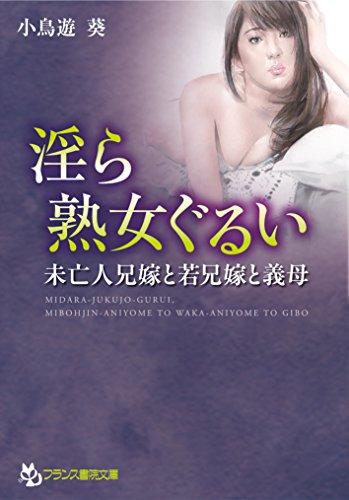 淫ら熟女ぐるい: 未亡人兄嫁と若兄嫁と義母 (フランス書院文庫)