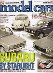 model cars (モデルカーズ) 2007年 10月号 [雑誌]