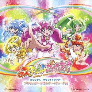 スマイルプリキュア! オリジナル・サウンドトラック1