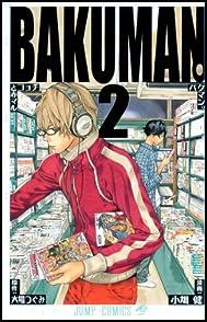バクマン。 モノクロ版 2 (ジャンプコミックスDIGITAL)
