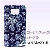 GALAXY S II SC-02C対応 携帯ケース【328ゴージャスレース(パープル)】