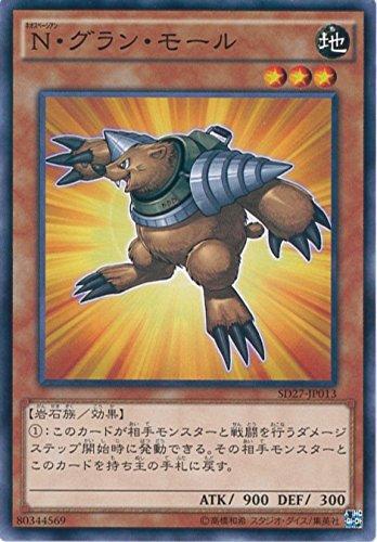 遊戯王カード SD27-JP013 N・グラン・モール(ノーマル)遊戯王アーク・ファイブ [-HERO's STRIKE-]