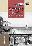 江若鉄道の思い出: ありし日の沿線風景
