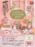 大人かわいいデジカメ年賀状2014 (インプレスムック)