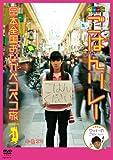 ノブナガ ごはんリレー 日本全国おなかペコペコ旅 SEASON 1 [DVD]