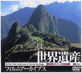 シンフォレストDVD 世界遺産フィルムアーカイブス The Film Archives of World Heritage