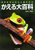 かえる大百科—お茶目めなカエルと暮らす法 (アクアライフの本)