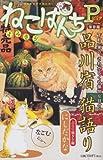 ねこぱんちP品川宿猫語り ぶらり猫タケ編 (にゃんCOMI廉価版コミック)