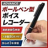 ADVANCE ペン型 ボイスレコーダー 6時間連続録音 8GBメモリ 1年保証 ICレコーダー IC-002S