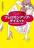 フェロモンアップ・ダイエット 3ステップで魅せBODYにリセット!