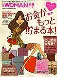 お金がもっと貯まる本 2009年 01月号 [雑誌]