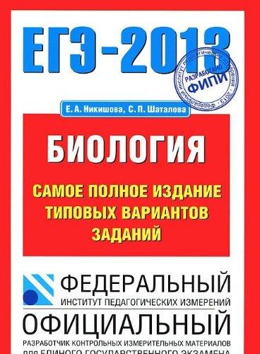 ege-2013-biologiya-samoe-polnoe-izdanie-tipovyh-variantov-zadaniy