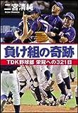 負け組の奇跡 TDK野球部 栄冠への321日